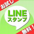 [7日間無料]LINEで使えるスタンプ絵文字[500円コース]