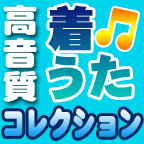 高音質着うたコレクション(500円コース)