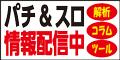 パチ&スロ必勝本