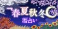 春夏秋冬暦占い