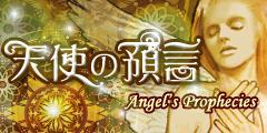 天使の預言