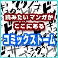 コミックストーム(500円コース)