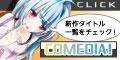 COMEDIA!(500円コース)
