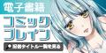 電子書籍コミックブレイン(300円コース)