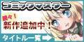 コミックマスター(500円コース)