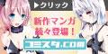 コミスタ.com(300円コース)