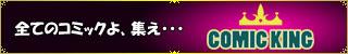 COMIC王(500円コース)