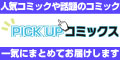 PICKUPコミックス(300円コース)