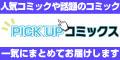 PICKUPコミックス(500円コース)