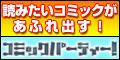 コミックパーティー(500円コース)