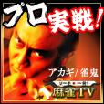 リーチ一発!麻雀TV(300円コース)