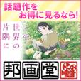 邦画堂(500円コース)