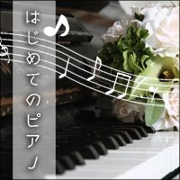 はじめてのピアノ[5000円コース]