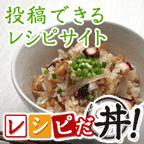 レシピだ丼!  (500円コース)