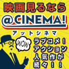 アットシネマ(1000円コース)