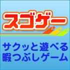 スゴゲー(500円コース)
