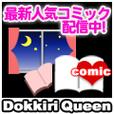 どっきりクイーンコミック(2000円コース)