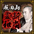 成田山◆霊断和尚
