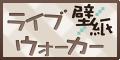 ライブ壁紙ウォーカー[1000円コース]