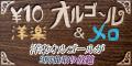 10円オルゴール&メロ洋楽[300円コース]