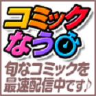 コミックなう(500円コース)