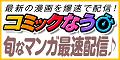 コミックなう[500円コース]