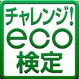 チャレンジ!eco検定(500円コース)