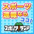 スポーツアイランド(300円コース)