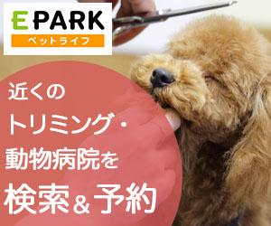 動物病院・トリミングサロンの検索・予約サイト EPARKペットライフ