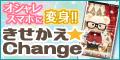 きせかえ★Change[540円コース](スマホ限定)