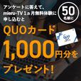 【SP対応】ライフイン24 QUOカードプレゼントキャンペーン