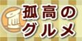 [初月無料]孤高のグルメ(500円コース)