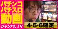【Pアップ中!!】ジャンバリ.TV