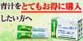 【PC対応】【SP対応】葛の花イソフラボン青汁(500円モニター)