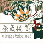 MIRAGE壁紙-蜃気楼-[500円コース](スマホ限定)