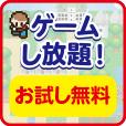 ゲームで暇つぶし【7日間無料】[500円コース](スマホ限定)