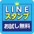 LINEスタンプキング【7日間無料】[500円コース](スマホ限定)