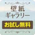 壁紙ギャラリー【7日間無料】[500円コース](スマホ限定)