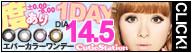 [Cutie★Station]Ever Color 1day(エバーカラーワンデー)(直径14.5mm)(度あり)