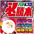 【100%還元】パチ&スロ必勝本(300円コース)