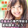 S[Ai]コレカラ進路.JP 資料請求(芸能系専門学校)
