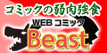WEBコミックBeast(500円コース)