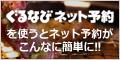 [無料]ぐるなび(店舗予約)