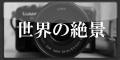 世界の絶景壁紙(500円コース)