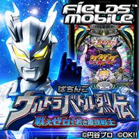 Fieldsモバイル(ウルトラバトル列伝)(500円コース)