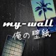 my-wall-俺の壁紙-(300円コース)