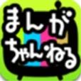 まんがちゃんねる(2,000円(税抜)コース)