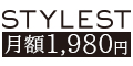 【PC対応】【SP対応】STYLEST(1980円コース)