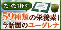 ユーグレナ・ファームの緑汁(定期購入)