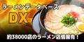 【SP対応】ラーメンデータベースDX(300円コース)